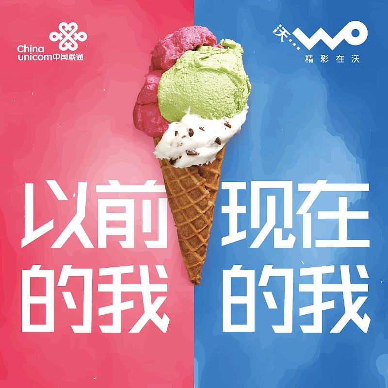 安徽联通冰激凌微信微信投放广告图片