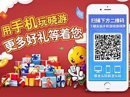 棋牌娱乐类投票竞猜 宝箱赠礼等活动 h5网页设计