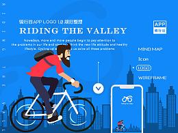 骑行谷 APP LOGO设计规范整理