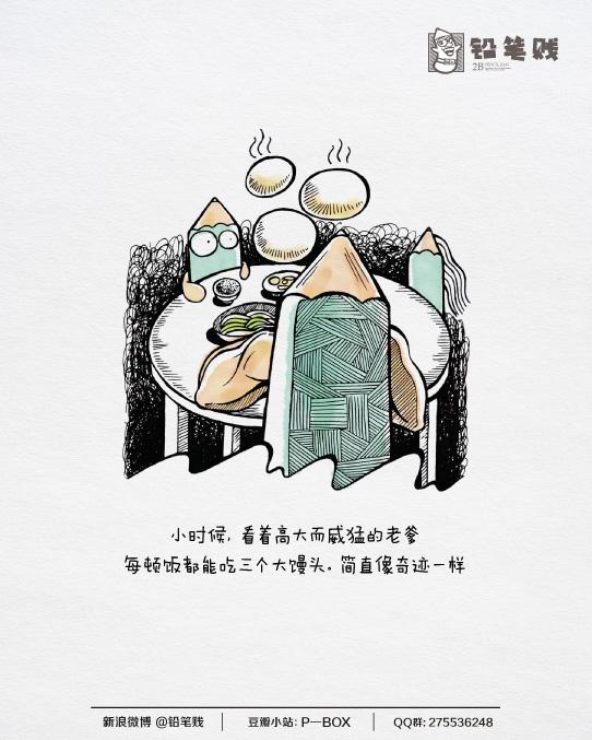铅笔贱治愈系手绘~~~向老爹致敬|单幅漫画|动漫|铅笔