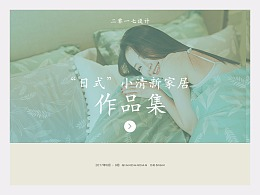 """""""日式""""小清新 家居版式设计作品集"""