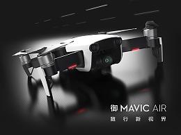 MAVIC AIR 发布视觉