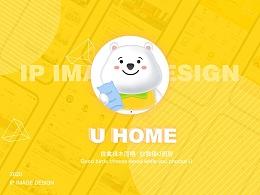 U HOME 家居商城APP - 品牌IP形象(附动效)