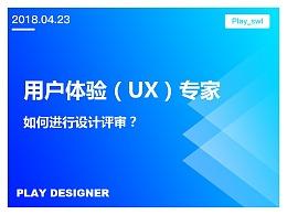 用户体验(UX)专家是如何进行设计评审?