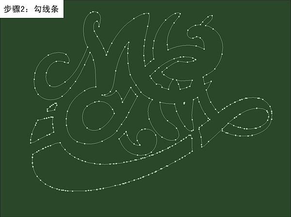 勾画出你想要的笔画造型)-3D字体效果制作 步骤分析 平面 字体 字
