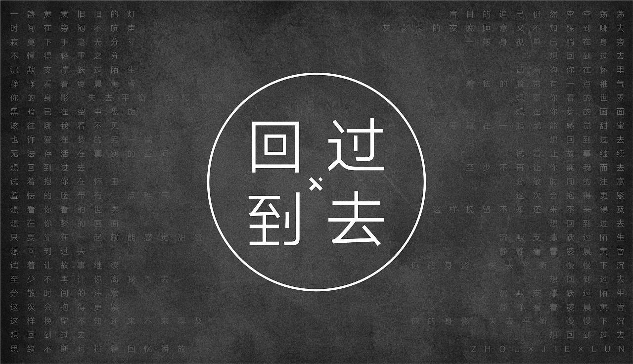 中文字体×版式设计工业建筑设计节能规范图片