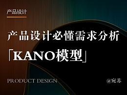 产品设计师必懂需求分析法—KANO模型