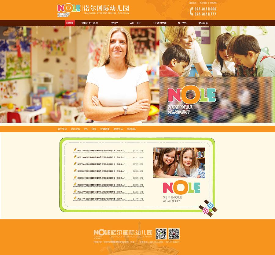 诺尔国际幼儿园 企业官网 网页 yinyusi - 原创设计