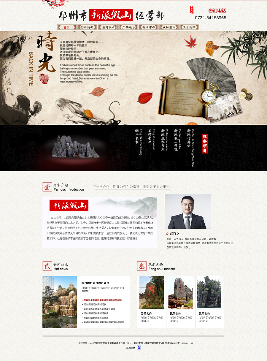 古风网站模板|其他网页|网页|long86 - 原创设计作品图片
