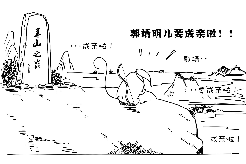 猴二令以他的朋友:华山之巅图片