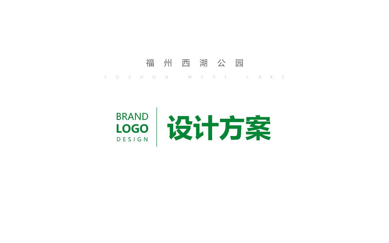 福州最古老的公园——西湖公园,向全社会公开征集logo啦!图片