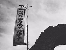 手机摄影——姿态·西行(银川/西部影城)——退色系列