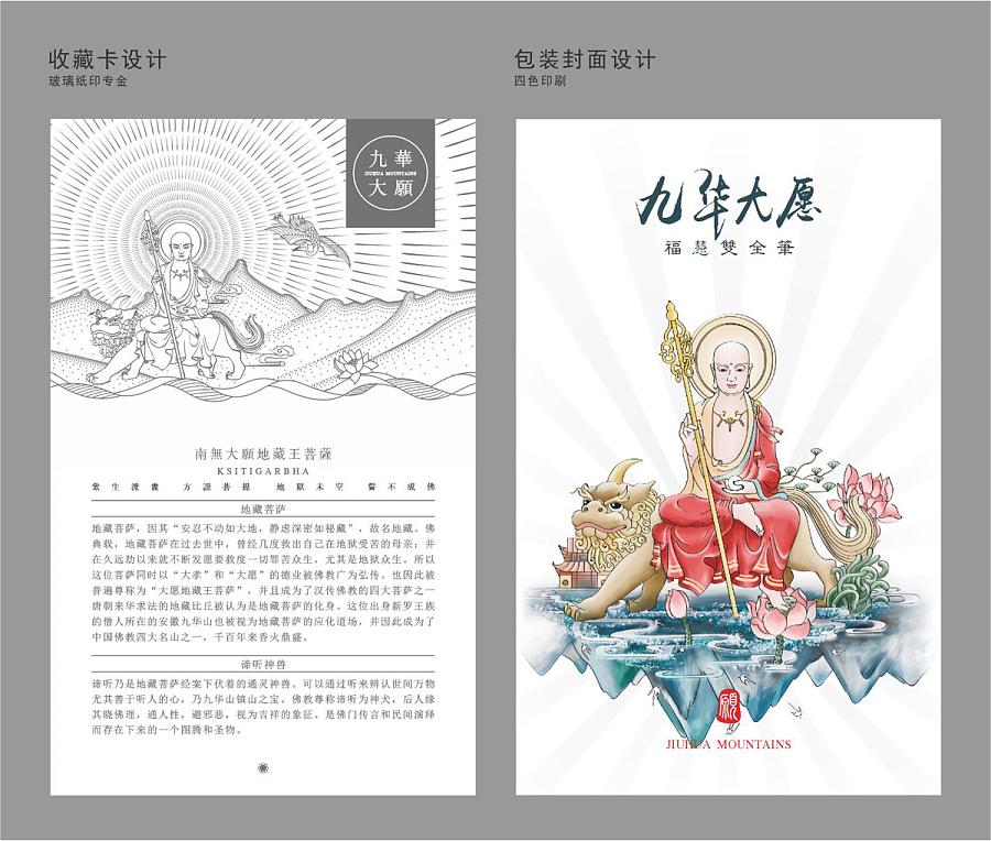 九华山文创产品设计