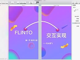 FLINTO系列教程  第一节 软件介绍