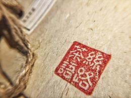 中国创意包装一等奖-丝路茶语