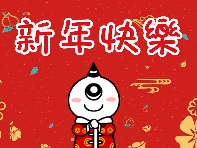 momo新年表情包图片