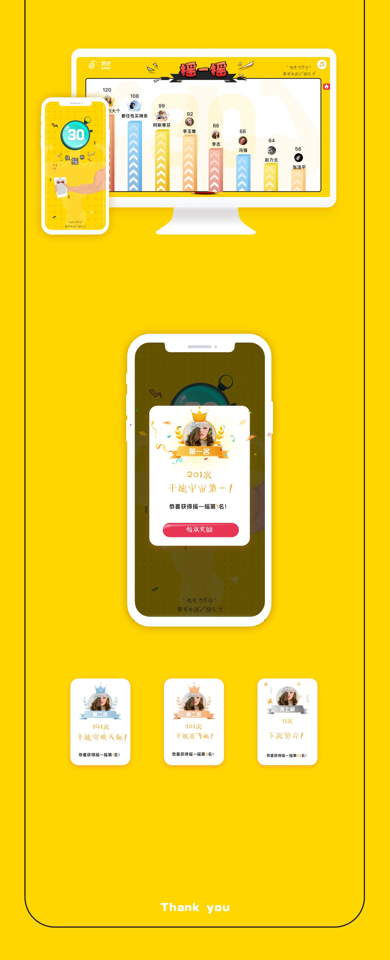 手机现场解说小游戏.摇一摇   长脖子长颈鹿-视频互动拳击图片