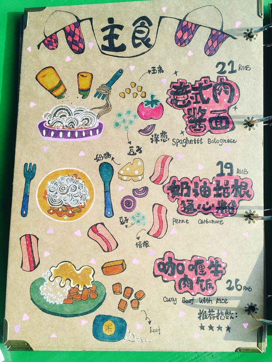猫眼西餐厅原创手绘菜单|商业插画|插画|孟一生