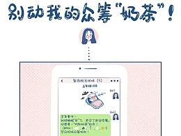 #武汉加油✖️别动我的众筹奶茶!