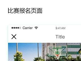 赛事报名用户界面