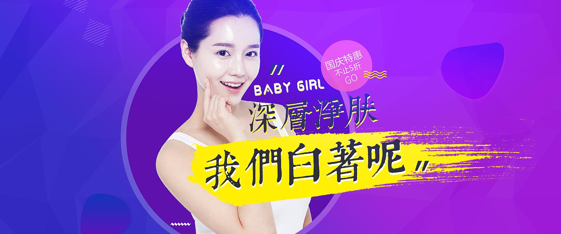 整形banner|网页|banner/广告图|xiamixiaohua123