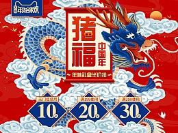 2019年 稿定设计中国年专题页