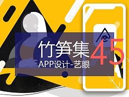 竹笋集45 App设计艺眼