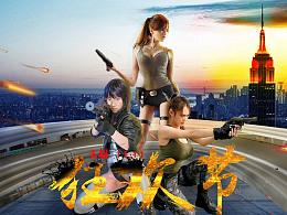 女子武装队海报合成