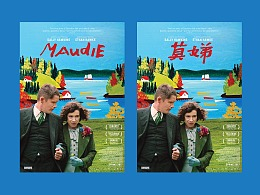 欧美影视剧海报字体的中文版设计Vol.1