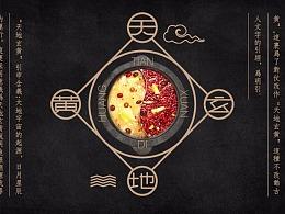 【老洞子重庆火锅】品牌全案