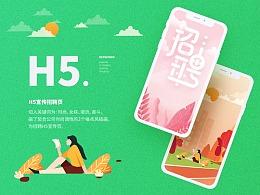 H5宣传页