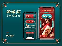 靖福临/小程序wap首页页面/中国风/国潮风首页