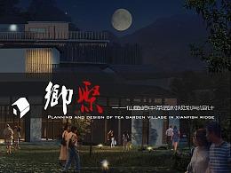 湘南学院2014级环境艺术毕业设计