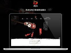 中国风凤来仪发簪网页设计