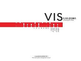 礼尚礼品专营店视觉识别系统设计