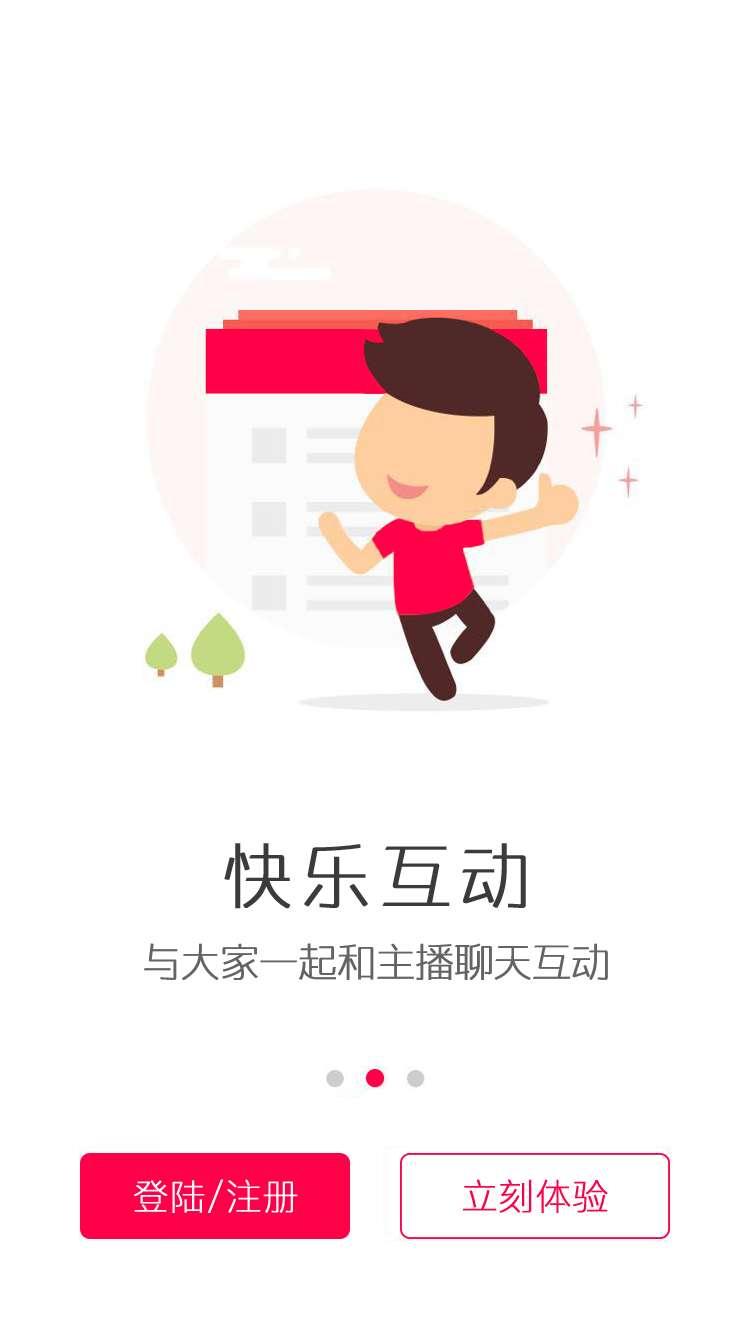 个人原创直播类app,浪客直播