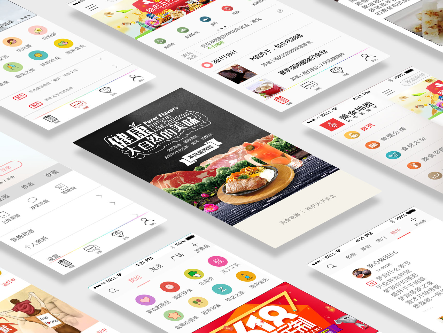 美食地图app