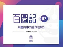 050号-百图记二月作品合集