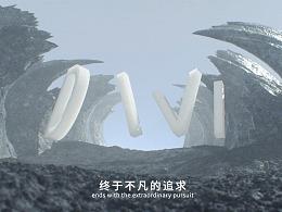 DIVI  第一卫《初次见面》新品发布会
