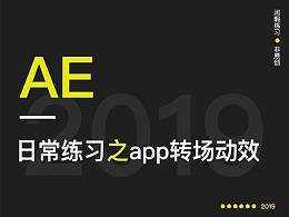 AE-app转场交互动效