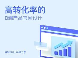 腾讯企点 | 高转化率的B端产品官网设计