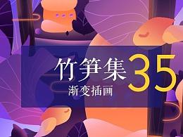 竹笋集35 色彩渐变插画