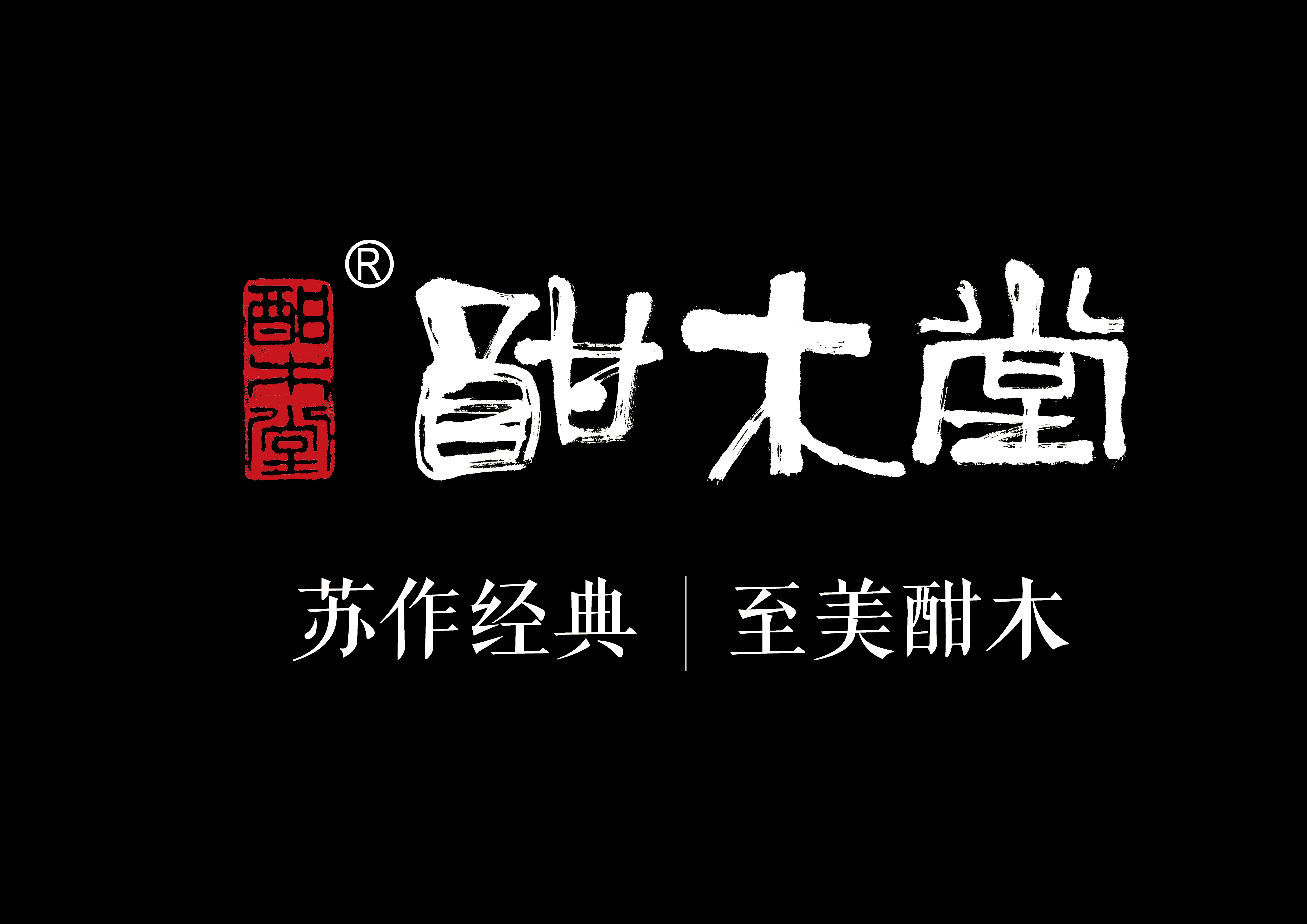 《酣木堂红木家具广告宣传片》 其他 文案/策划 ztd