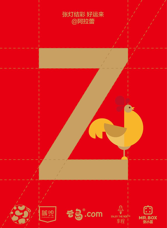 字体比例字母|26个字体26段鸡年v字体|道路/字黄金绘制软件下载图片