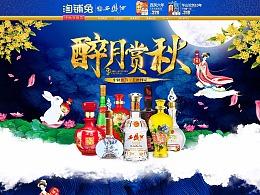 中秋节活动页