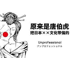 菱川君因看了唐伯虎画的小黄书,而影响了整个艺术界