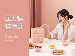 olayks粉色系压力锅/电饭煲详情案例