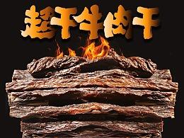 内蒙古>牛肉干详情页