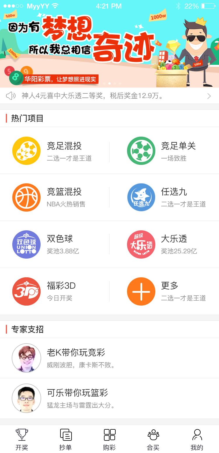 彩民彩票app可信么_中国福彩官方网站