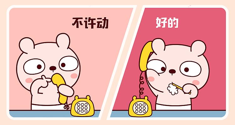 冷兔宝宝打电话篇微信表情图片